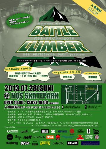 battleclimber2013AMA_600px