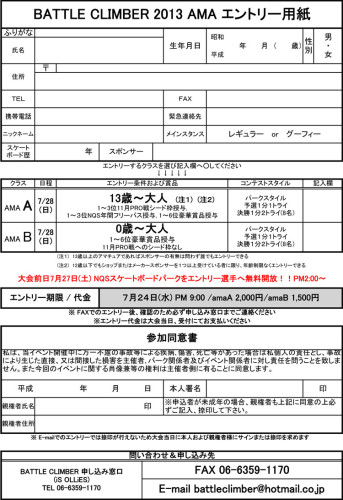 BATTLECLIMBER2013AMA繧ィ繝ウ繝医Μ繝シ逕ィ邏僊4